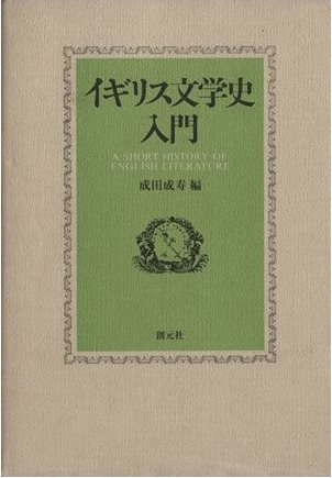 Empson エンプソン  燕卜蓀 Narita Shigehisa 成田成寿 成田成寿
